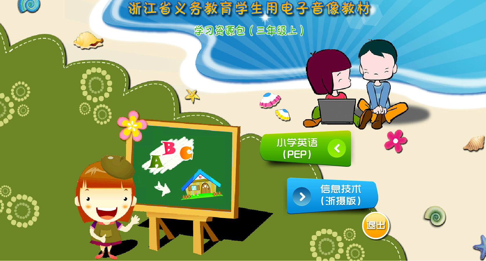 人教版PEP(三起)3-6年级英语点读